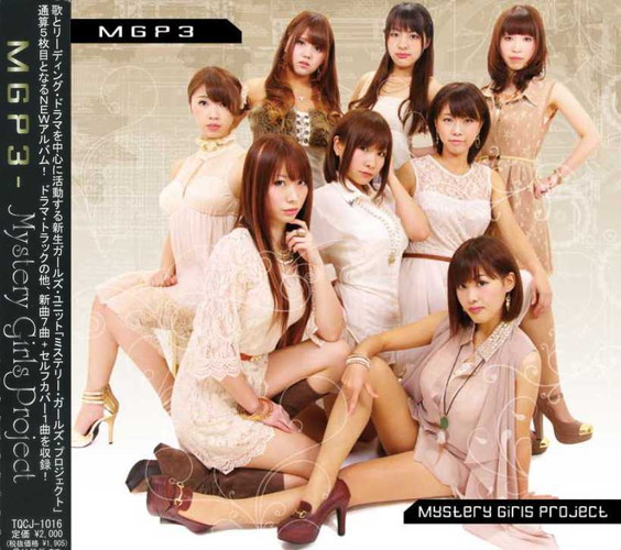 CD 『MGP3』/Mystery Girls Project画像