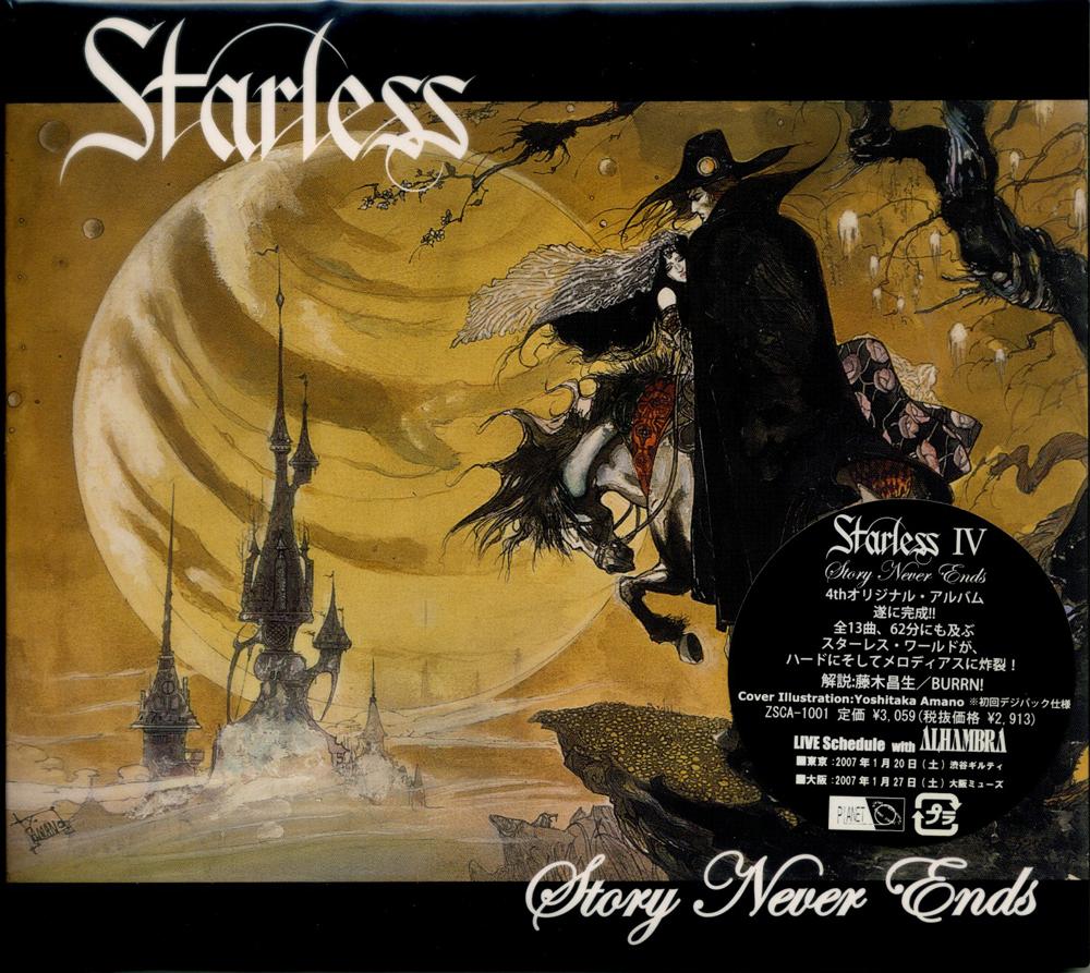 CD『STARLESS IV』/Starless(スターレス)画像