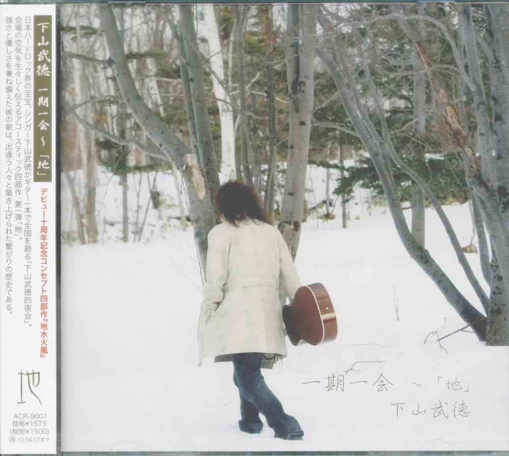 CD『一期一会~地~』/下山武徳画像