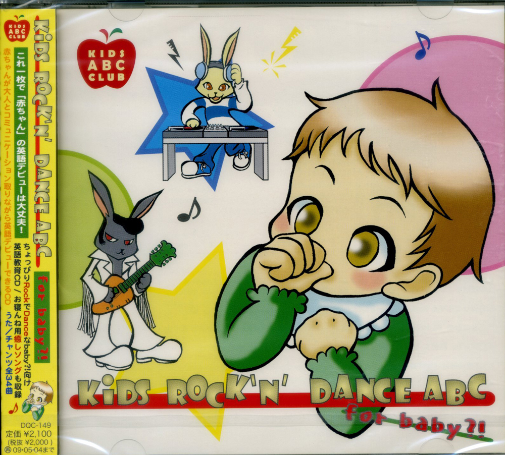 CD『KIDS ROCKIN' DANCE ABC for BABY』画像
