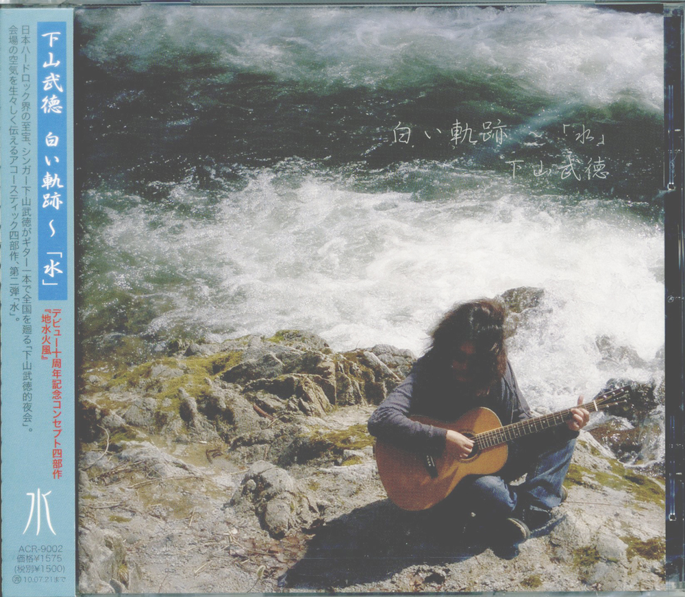 CD『白い軌跡~水~』/下山武徳画像