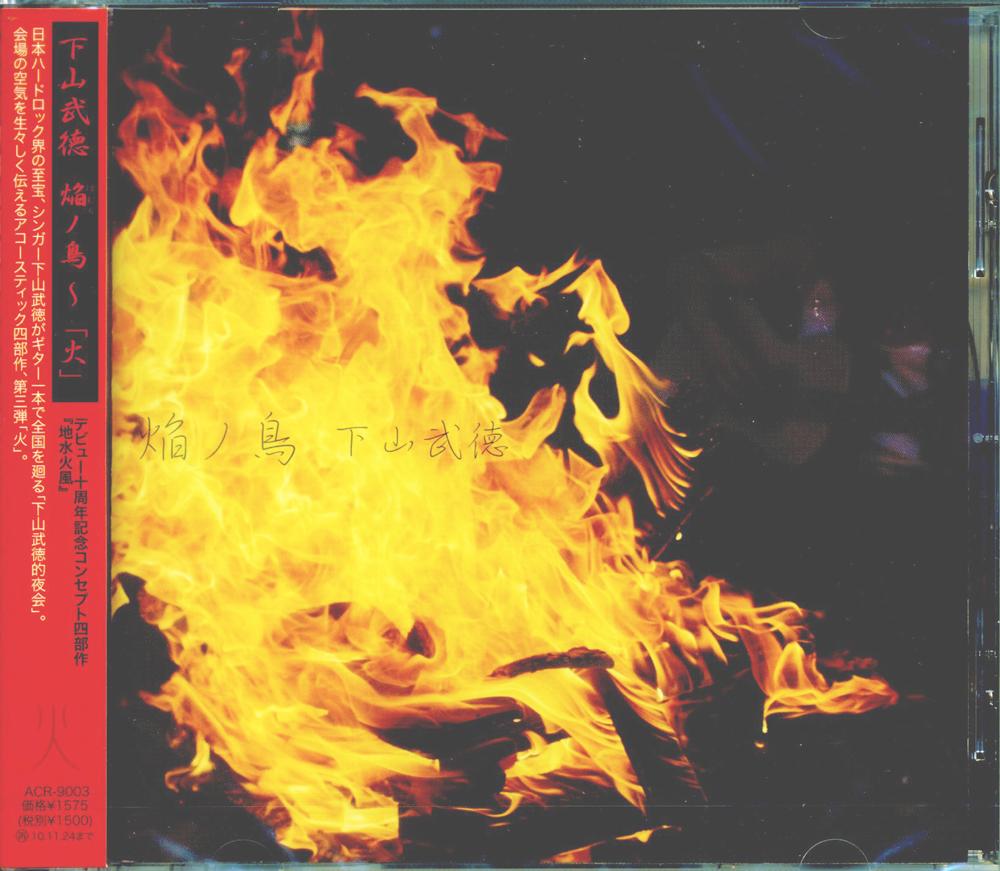 CD『焔丿鳥(ほむらのとり) ~火~』/下山武徳画像