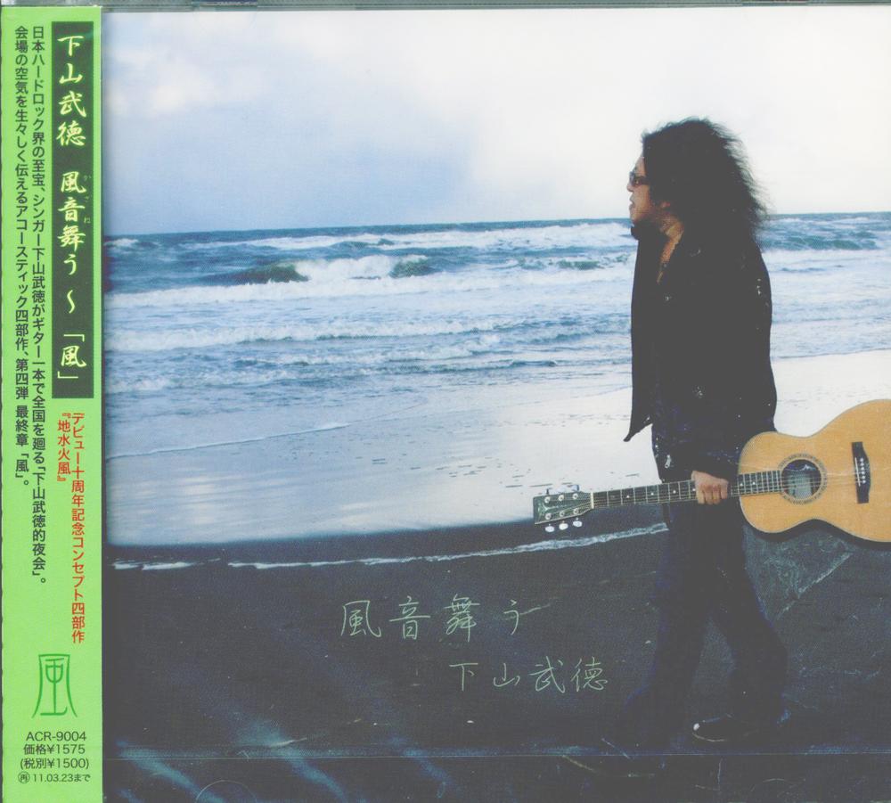 CD『風音舞う~「風」』/下山武徳画像