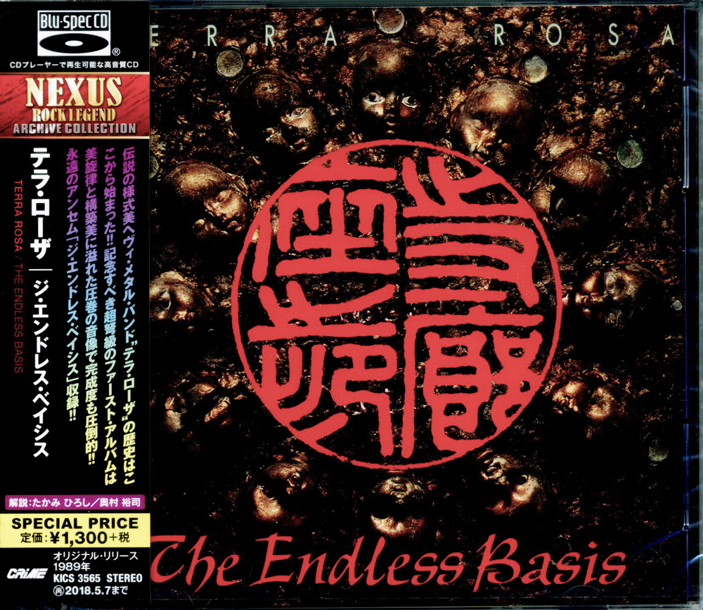 CD『The Endless Basis』/Terra Rosa(テラローザ)画像