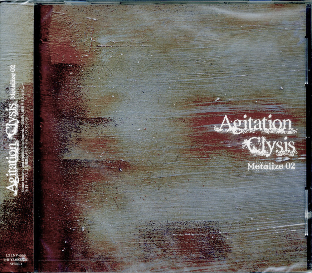 CD『Agitation Clysis metalize 02』/Legacy of the Soul,Seventh Heaven他画像