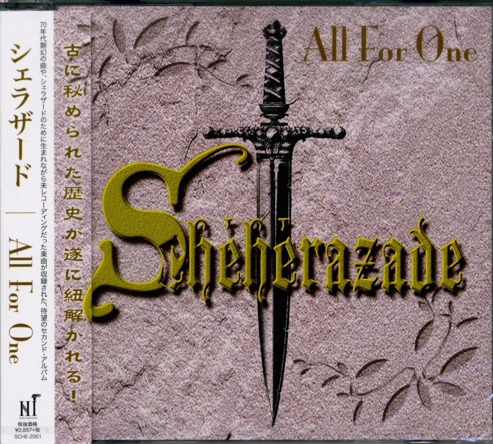 CD『All For One』/Sheherazade(シェラザード)画像