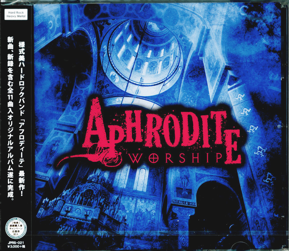 CD『Worship』/APHRODITE(アフロディーテ)画像