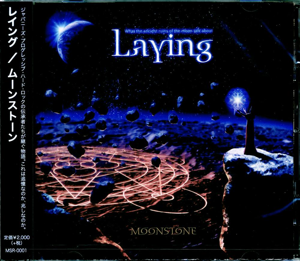 CD『Laying』/MOONSTONE(ムーンストーン)画像