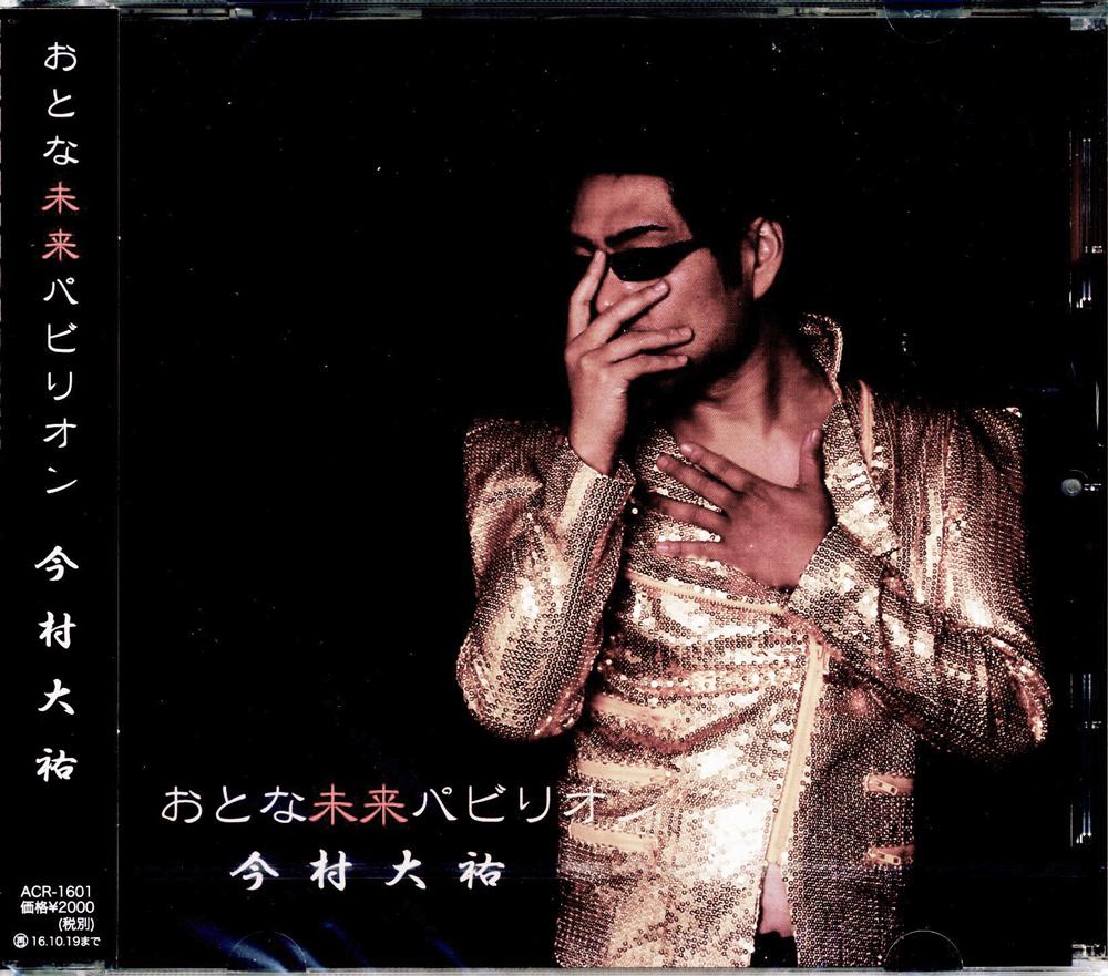 CD『おとな未来パビリオン』/今村大祐画像