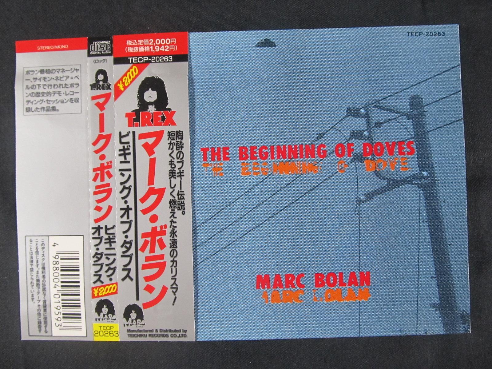 中古CD MARK BOLAN『THE BEGINNING OF DOVES』/マーク・ボラン『ビギニング・オブ・ダブス』画像