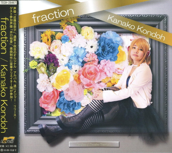 【10%OFF】CD 『fraction』/近藤佳奈子画像