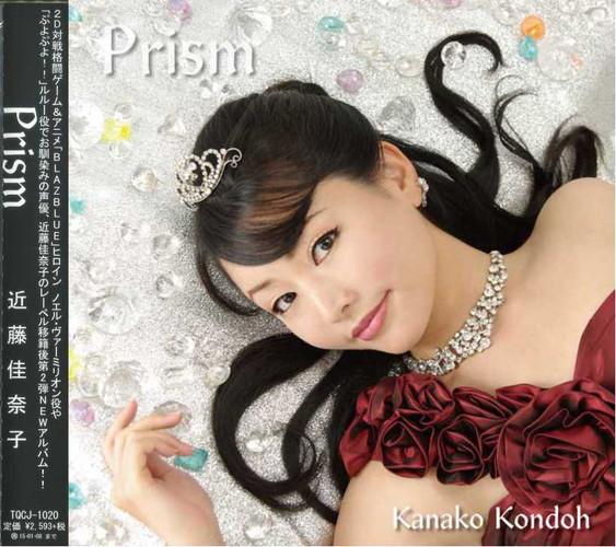 CD 『Prism』/近藤佳奈子画像