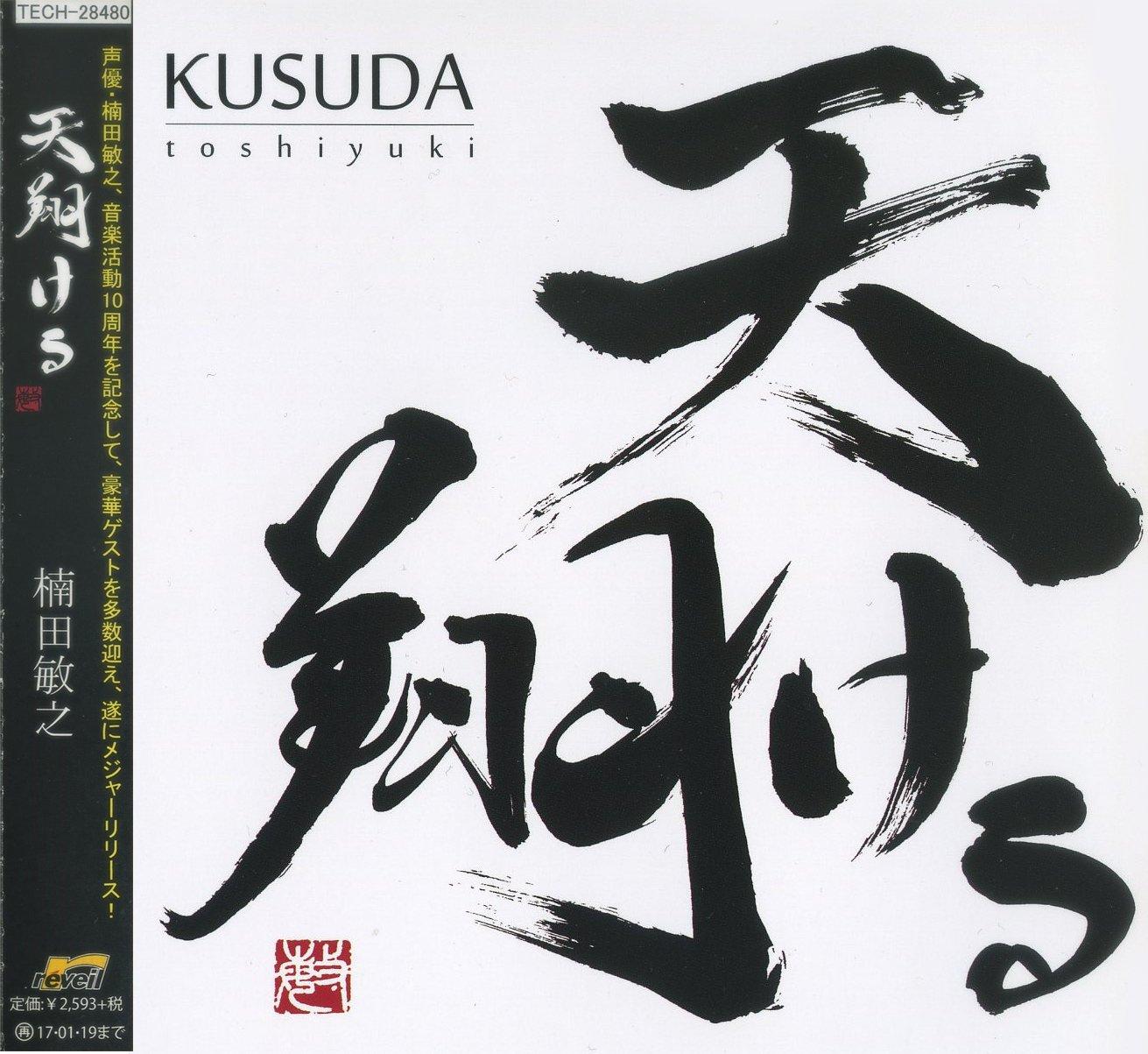 【10%OFF】CD『天翔ける』/楠田敏之画像