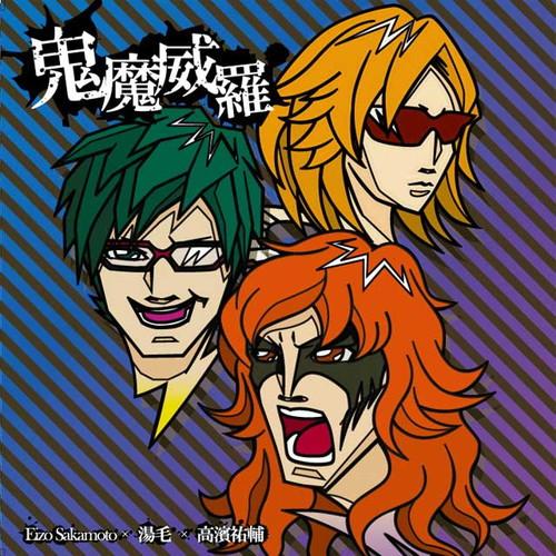 CD『鬼魔威羅』/Eizo Sakamoto×湯毛×高濱祐輔の画像