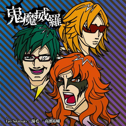 CD『鬼魔威羅』/Eizo Sakamoto×湯毛×高濱祐輔画像