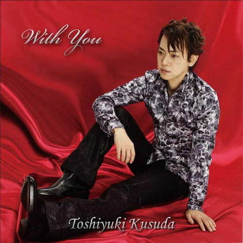 CD 『With You』/楠田敏之の画像