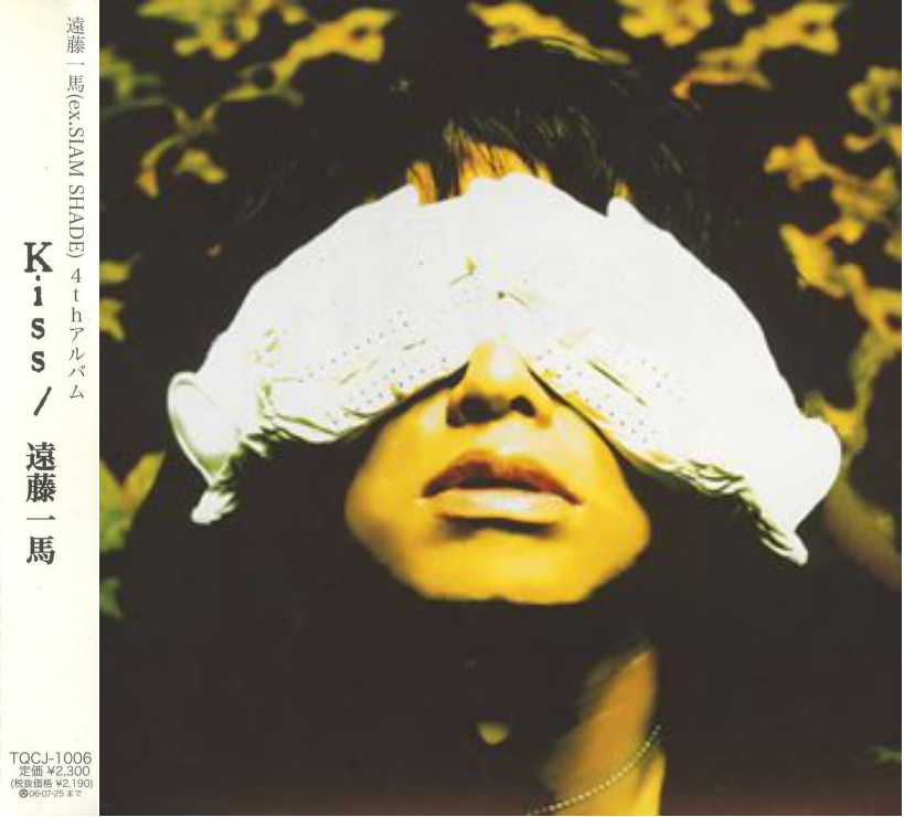 CD『Kiss』/遠藤一馬の画像