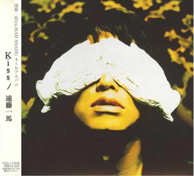 CD『Kiss』/遠藤一馬画像
