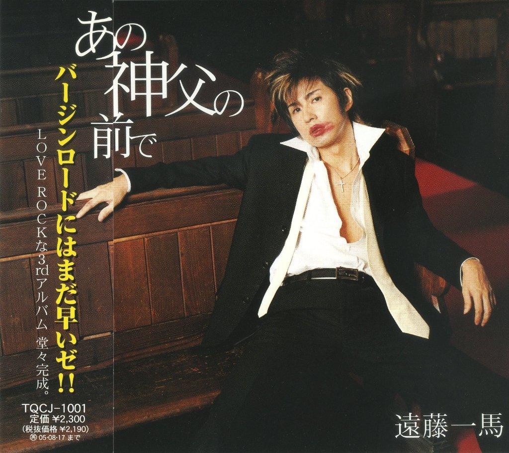 CD『「あの神父の前で』/遠藤一馬の画像