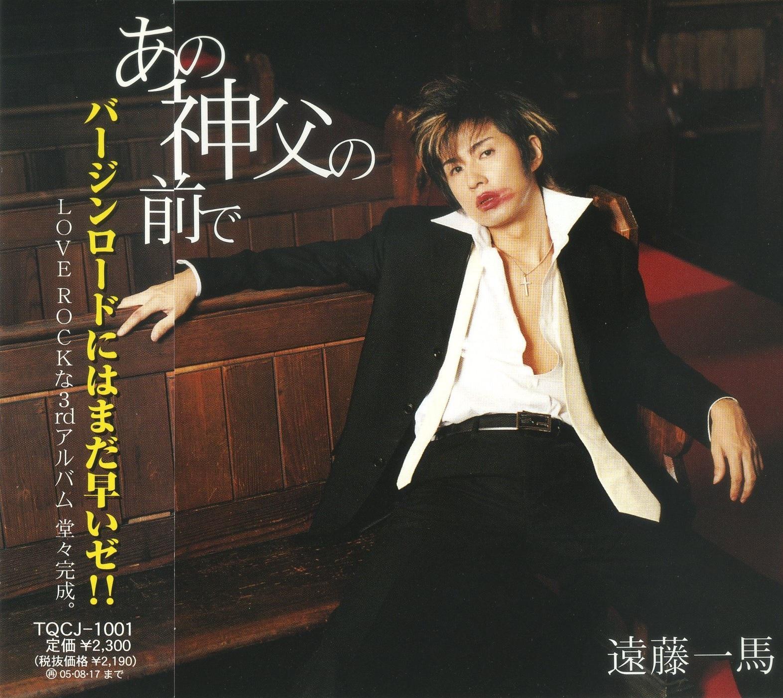 CD『「あの神父の前で』/遠藤一馬画像