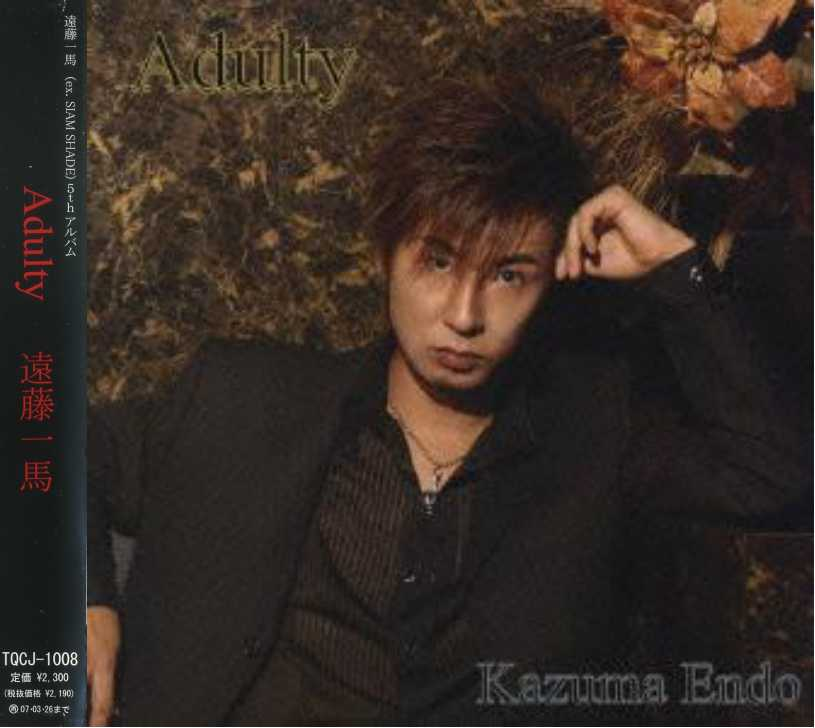 CD『Adulty』/遠藤一馬の画像