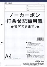複写式ノーカーボン打合せ記録用紙−表紙