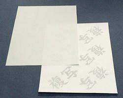 コピー偽造防止用紙−和字仕様 片面 『複写』 上質55kg A6 4,000枚の画像