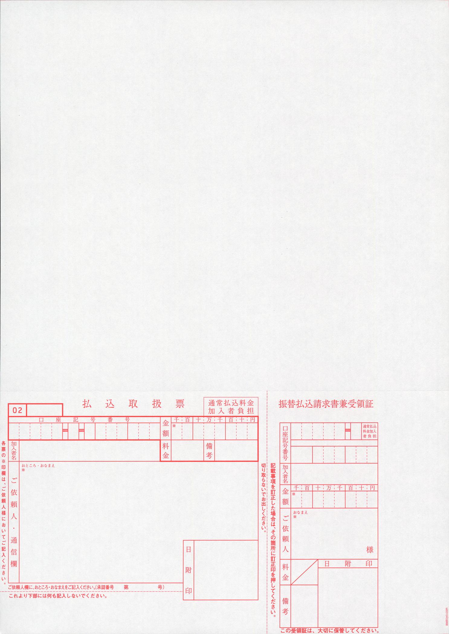 郵便振替払込書付A4プリンター用紙(加入者負担)赤色 1,000枚画像