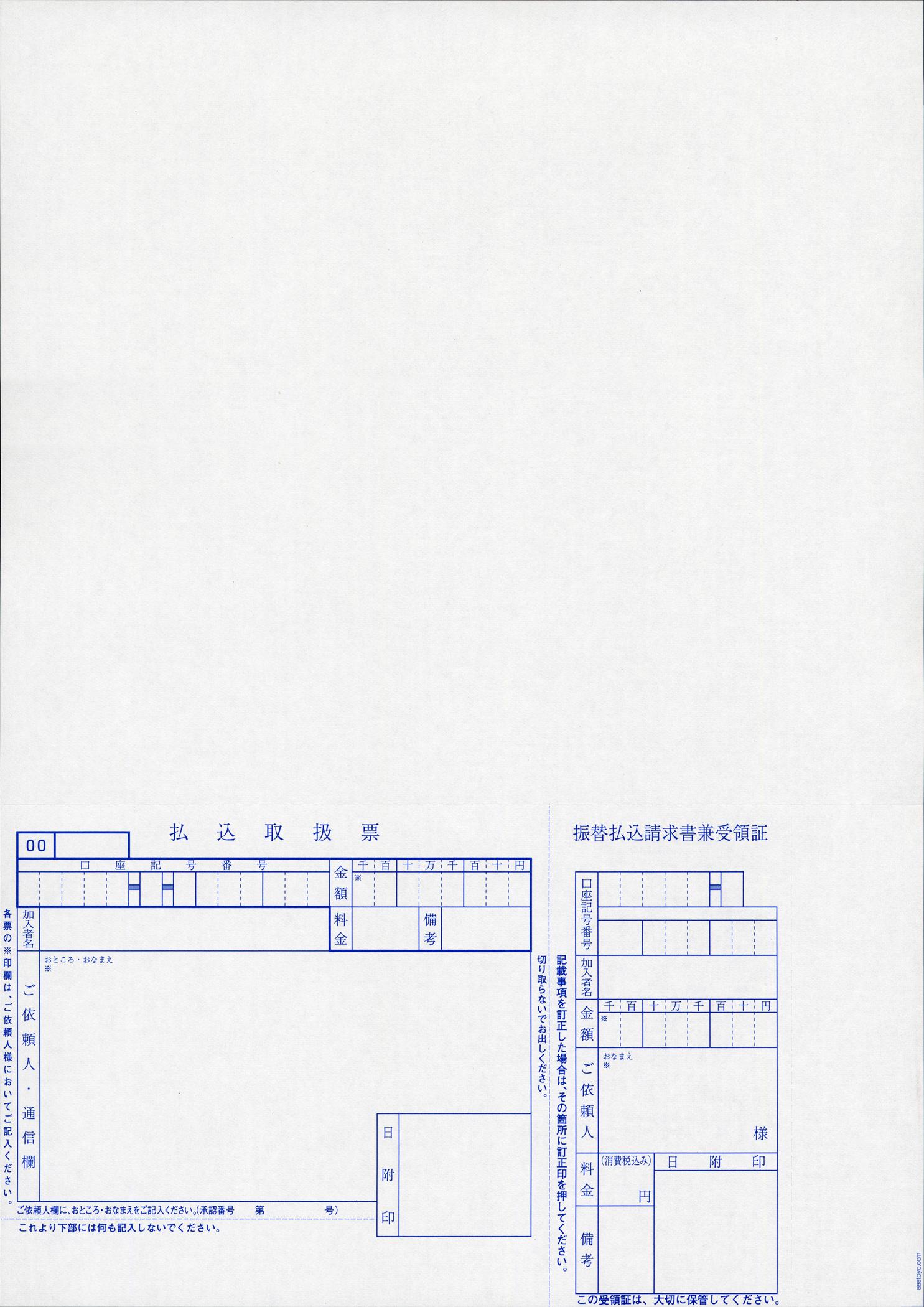 郵便振替払込書付A4プリンター用紙(払込人負担)青色 1,000枚画像