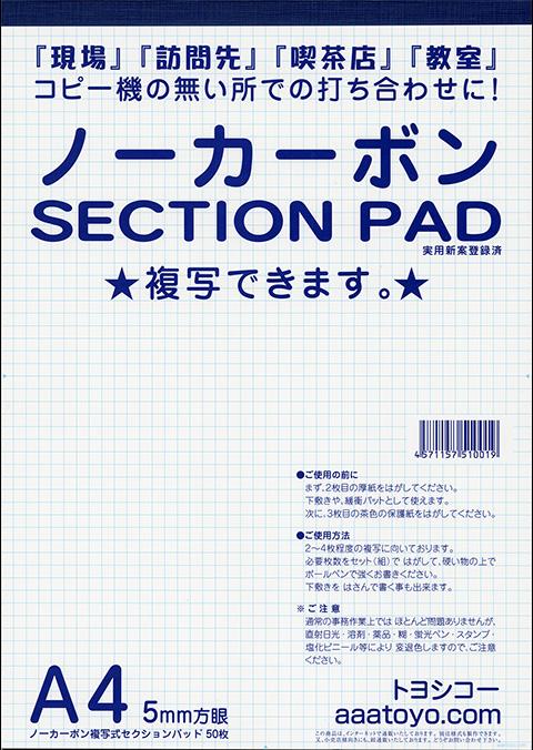 A4ノーカーボンSECTION PAD 12冊の画像