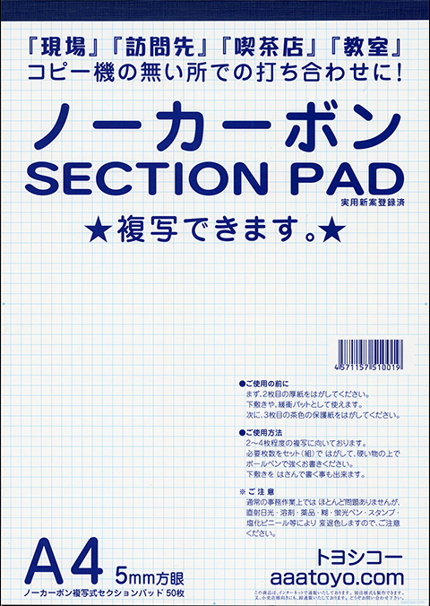 A4ノーカーボンSECTION PAD 12冊画像
