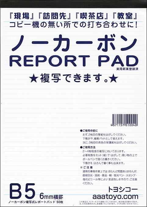 レポート 用紙 b5