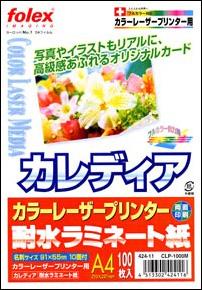 名刺用紙:カラーレーザー用 耐水ラミネート紙 カレディア 名刺サイズ 1,000枚分(A4:100シート)の画像