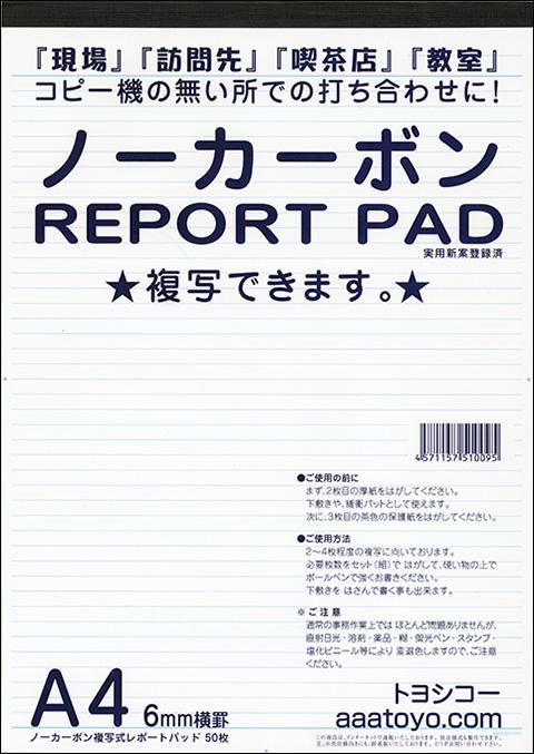 A4ノーカーボン複写レポート用紙 12冊|トヨシコー.com