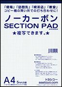複写式セクションパッド
