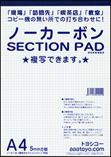 ノーカーボン SECTION PAD