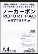 複写式ノーカーボンレポート用紙