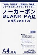 複写式ブランクパッド