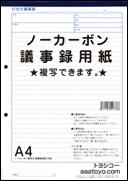 複写式ノーカーボン議事録用紙−表紙