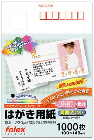 郵便枠付き両面プリントはがき用紙JP-1000PC