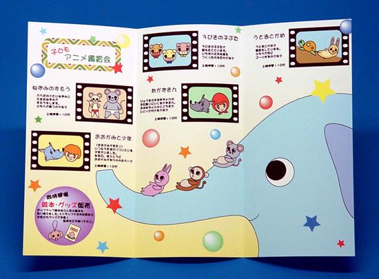 パンフレット用紙のご利用例写真:子どもアニメ鑑賞会