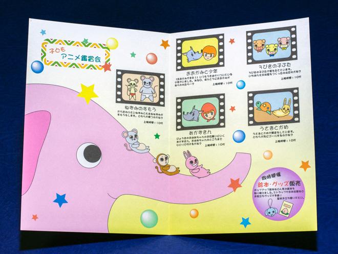 ご利用例の写真:子どもアニメ鑑賞会