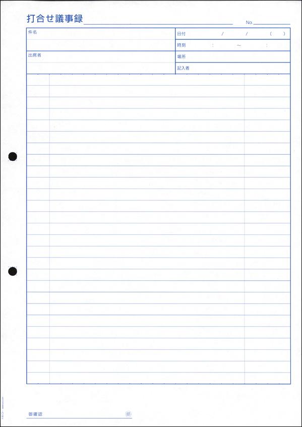 複写式ノーカーボン打合せ議事録用紙−内容