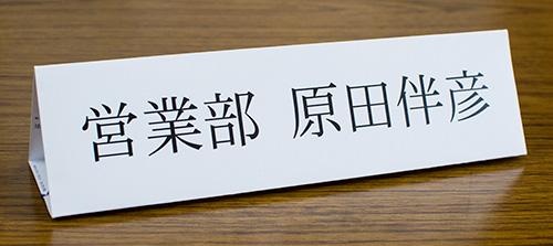 卓上名札用紙の使用例写真