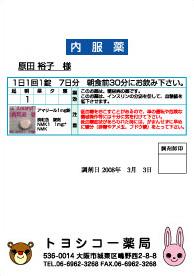薬袋印刷PC用紙の印字イメージ図1