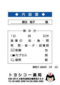 薬袋印刷PC用紙の印字イメージ図2