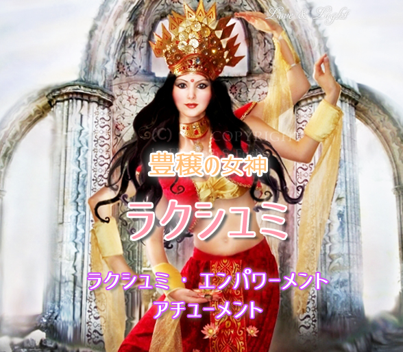 【豊穣と美の女神】ラクシュミエンパワーメント☆富と繁栄と美の女神とチャネリング☆コールインアチューメント☆女神の個人レッスンの画像