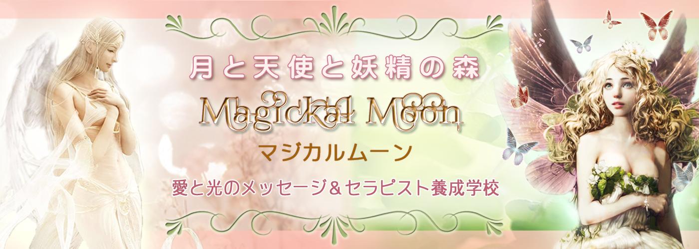 月と天使と妖精の森 マジカルムーン