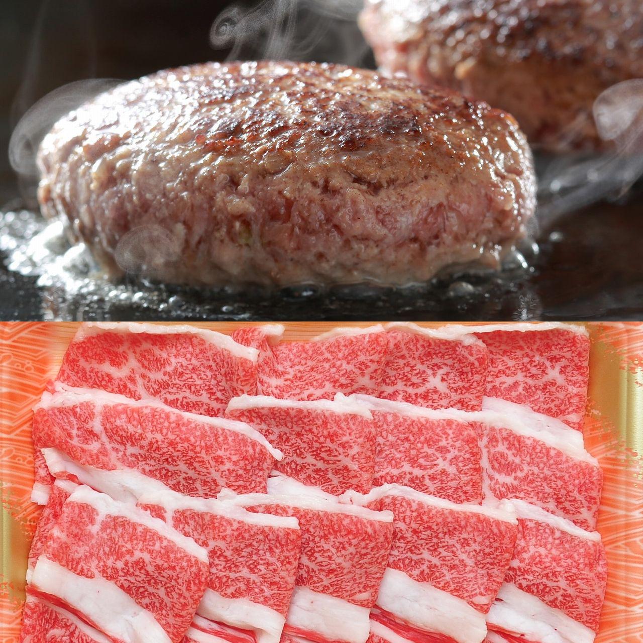 米沢牛切り落とし500gと米沢牛入りハンバーグ4個のセット 画像