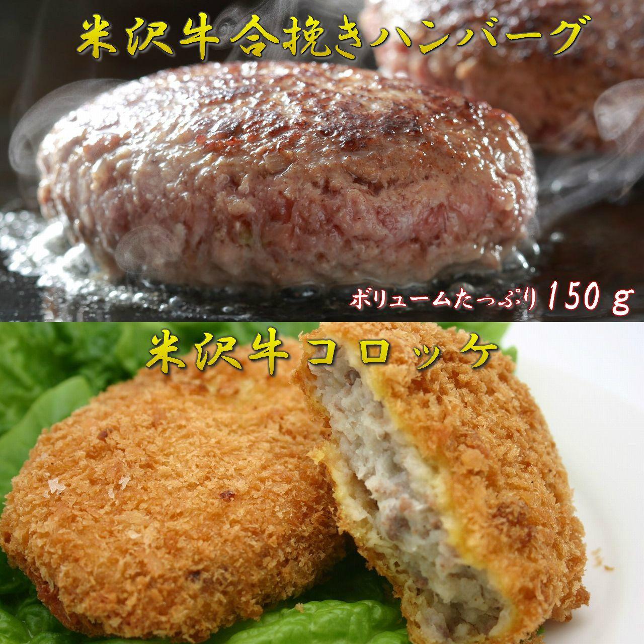 米沢牛ハンバーグ(合挽き)と米沢牛コロッケのセット画像